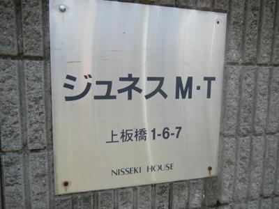 【その他】ジュネスMT