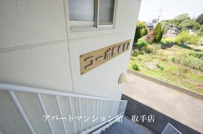 【その他共用部分】コーポ駒場第二