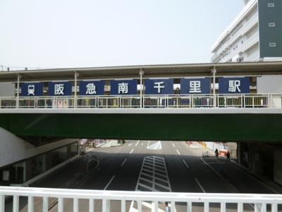 阪急南千里駅