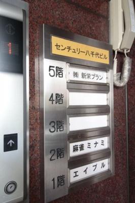 【その他共用部分】センチュリー八千代ビル