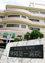 沖縄第一病院まで徒歩10分
