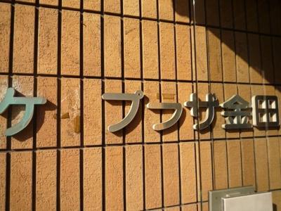 【エントランス】ケイプラザ金田