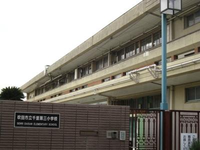 千里第三小学校