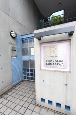 【エントランス】アーバンステージ駒沢