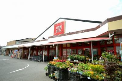 スーパー松源 北条町店まで約300m