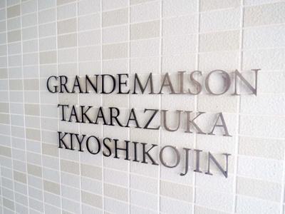 【外観】グランドメゾン宝塚清荒神