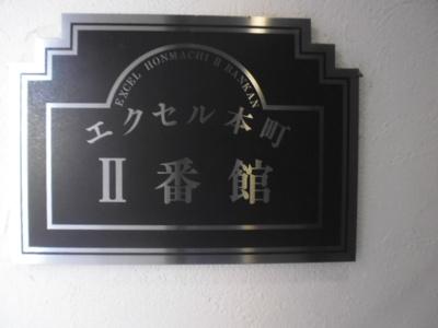 【エントランス】エクセル本町Ⅱ番館