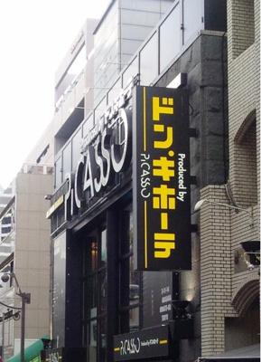ドン・キホーテ 723m