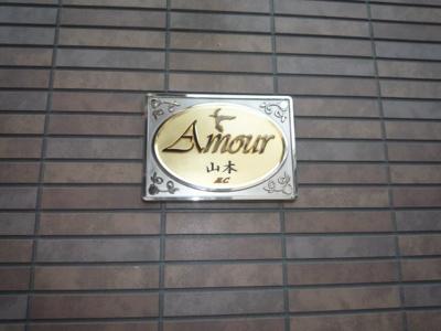 【エントランス】アムール山本