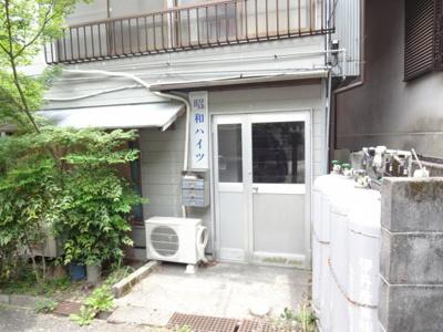 【エントランス】昭和ハイツ