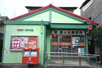 香ヶ丘郵便局 徒歩1分