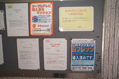 【その他共用部分】トーシンクレール塚口