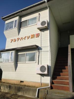【外観】アルテハイツ熊野