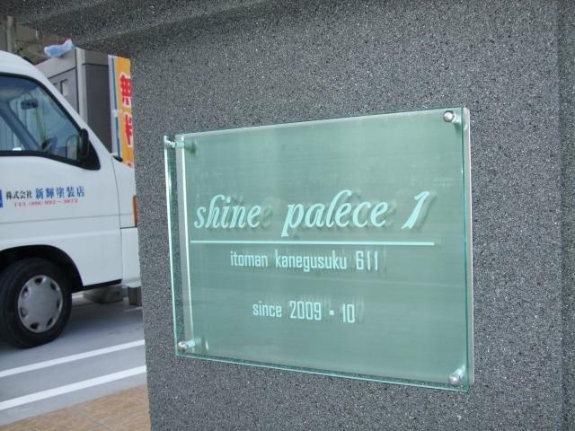 【外観】シャインパレス1