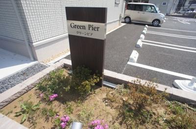 【駐車場】Green pierⅠ
