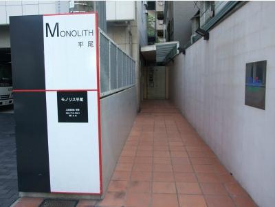 MONOLITH平尾(1DK) 外観