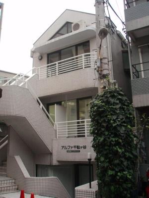 【外観】アルファ千駄ヶ谷