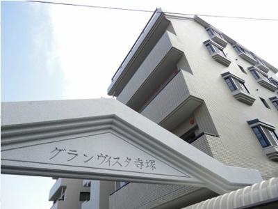 グランヴィスタ寺塚(3LDK) 外観