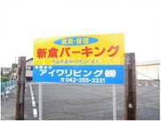 新倉パーキングの画像