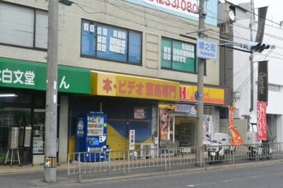 【外観】永木ビルⅡ(