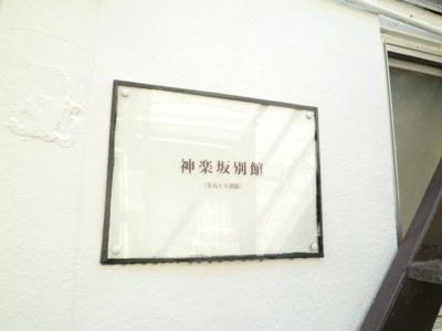 【外観】神楽坂別館