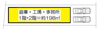 【外観】石井リース工場