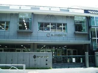 東深沢小学校