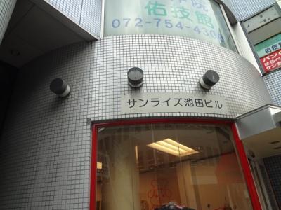 【外観】サンライズ池田 貸事務所