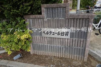 【その他共用部分】ベルデュール白羽B