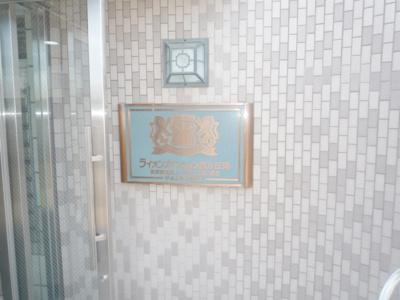 【エントランス】ライオンズマンション西が丘南
