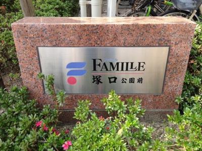 【外観パース】ファミール塚口公園前