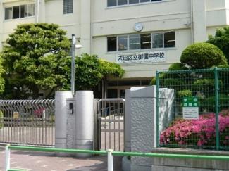 御園中学校