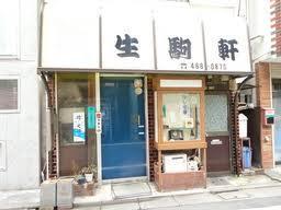 世田谷区北沢5丁目売地2480万円現地写真1
