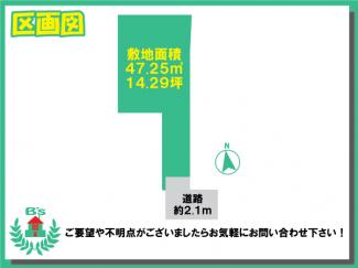 大田区東矢口2丁目建築条件付売地2130万円区画図