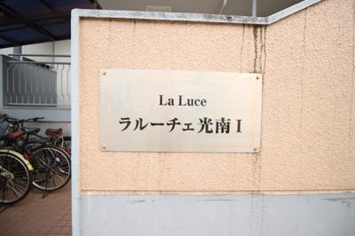 【外観】ラルーチェ光南Ⅰ