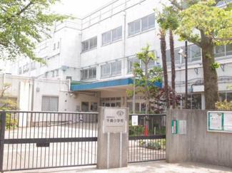 千歳小学校