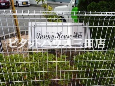【エントランス】サニーハウス城西