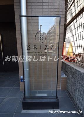 【エントランス】ブライズ神保町