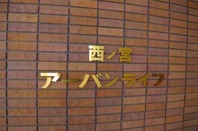【外観】西ノ宮アーバンライフ