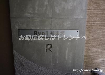 【外観】Ryo1神楽坂