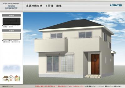 【外観パース】鴻巣市 神明3丁目 新築分譲住宅 全8棟 4号棟