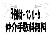 インペリアル広尾 【仲介手数料無料・新規物件】 【リフォーム済み】 【予約制オープンルーム】の画像