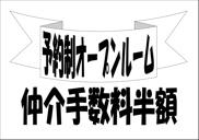 レクセルマンション錦糸町 【仲介手数料半額・新規物件】 【リフォーム済み】 【予約制オープンルーム】の画像