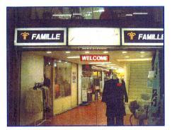 【外観】ファミーユ石橋2階店舗