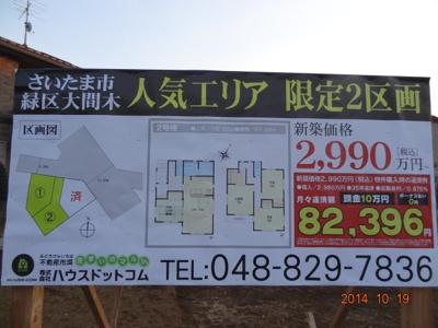【外観】さいたま市緑区大間木/新築分譲住宅全3棟