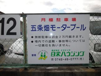 【外観】五条畑モータープール