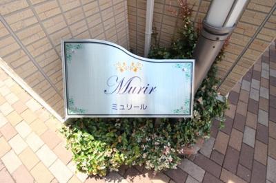 【エントランス】ミュリール
