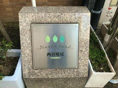 【外観】ネバーランド西宮鳴尾