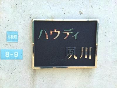 【外観】ハウディ夙川