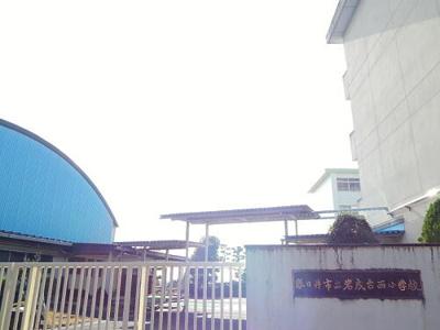 岩成台西小学校